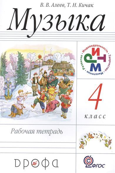 Музыка. 4 класс. Рабочая тетрадь. Пособие для общеобразовательных учреждений. 5-е издание, стереотипное