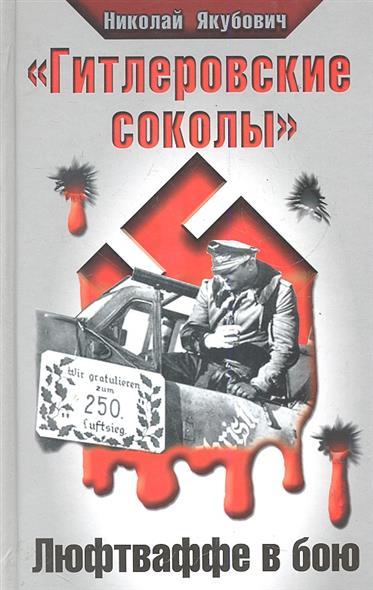 Гитлеровские соколы Люфтваффе в бою