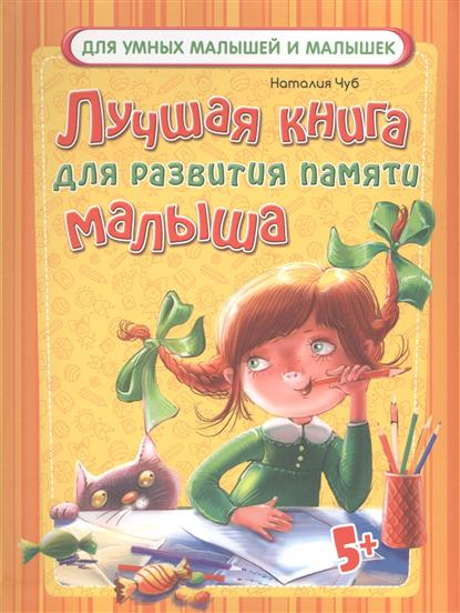 Чуб Н. Лучшая книга для развития памяти малыша