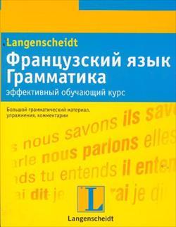 Французский яз. Грамматика Эффектив. обучающ. курс