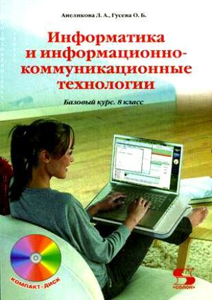 Информатика и информ.-коммуникац. технологии 9 кл