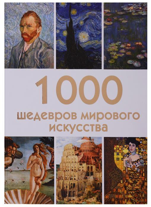 Черепенчук В. 1000 шедевров мирового искусства адамчик м в 500 шедевров мирового искусства