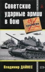 Советские ударные армии в бою