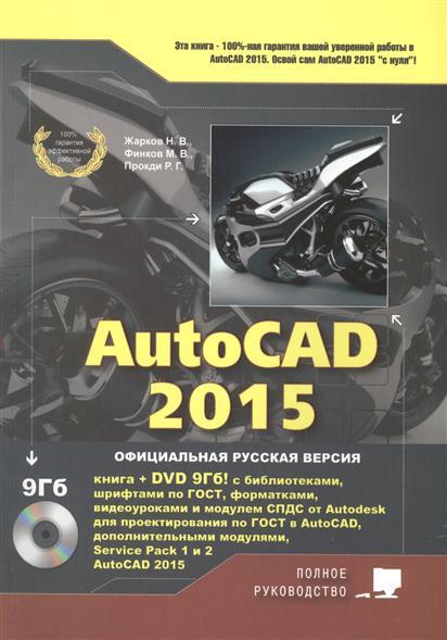 Жарков Н., Финков М., Прокди Р. AutoCAD 2015. Книга + DVD с библиотеками, шрифтами по ГОСТ, модулем СПДС от Autodesk, форматками, дополнениями и видеоуроками (+DVD) цена 2017