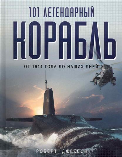 101 легендарный корабль От 1914г. до наших дней