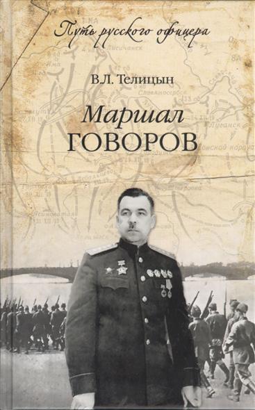 Телицын В. Маршал Говоров