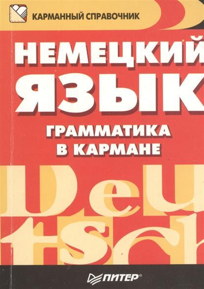 Соловьева В. Немецкий язык. Грамматика в кармане смеситель grohe eurosmart 33446001