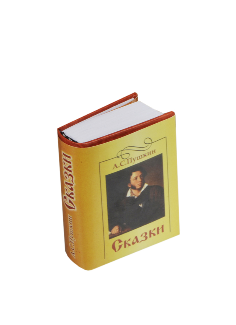 Пушкин А. А.С. Пушкин. Сказки (миниатюрное издание)
