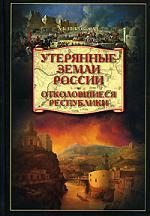Утерянные земли России Отколовшиеся республики