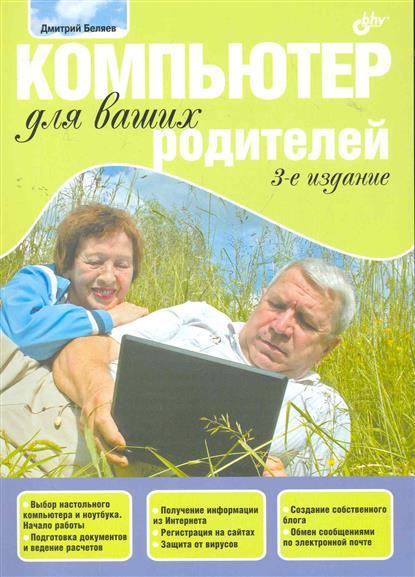 Компьютер для ваших родителей