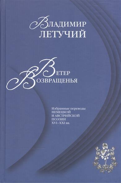 Ветер возвращенья. Избранные переводы немецкой и австрийской поэзии XVI-XXI вв.