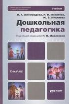 Дошкольная педагогика. Основы интерактивного взаимодействия детей и взрослых. Учебник для бакалавров