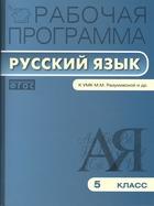 Рабочая программа по русскому языку. 5 класс. По программе М.М. Разумовской, С.И. Львовой, В.И. Капинос и др.