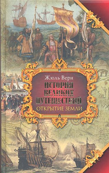 История великих путешествий. Книга 1. Открытие земли