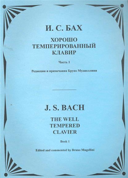 Бах И. Хорошо темперированный клавир Ч.1