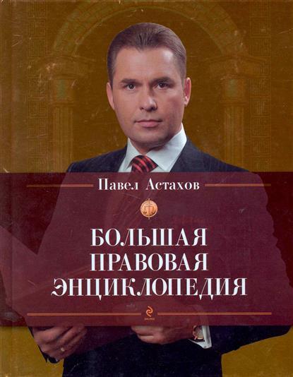 Книга Большая правовая энциклопедия. Астахов П.