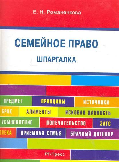 Романенкова Е. Семейное право Шпаргалка