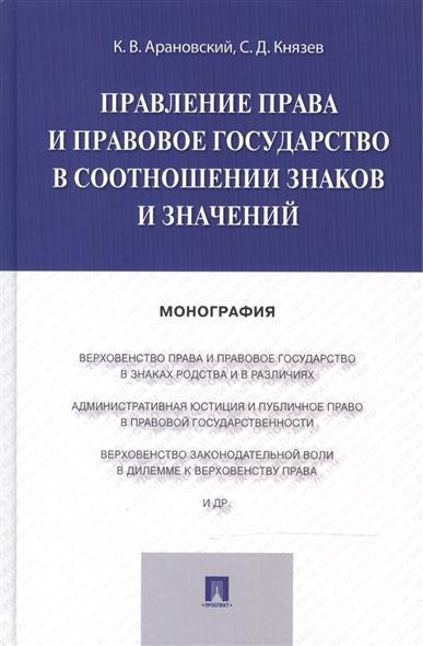 Правление права и правовое государство в соотношении знаков и значений. Монография