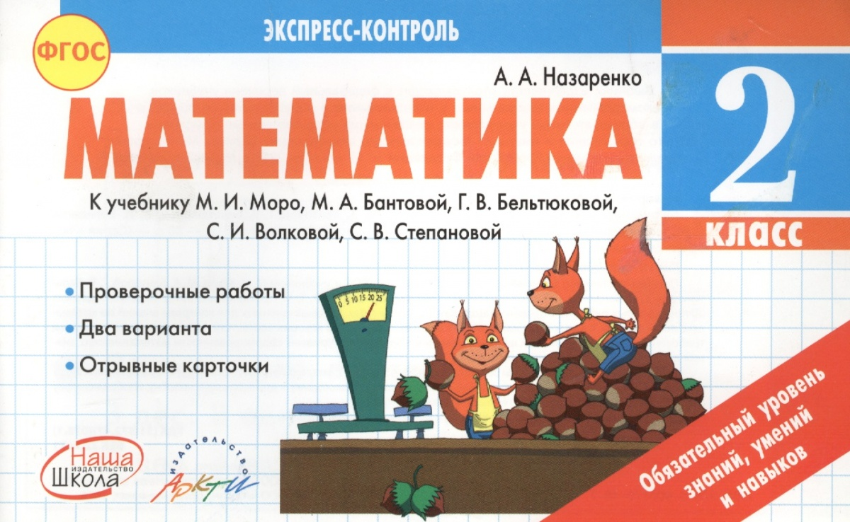 решебник к тетради по математике назаренко и ольховской 1 класс