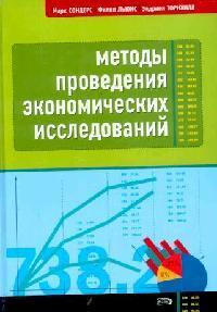 Методы проведения эконом. исследований