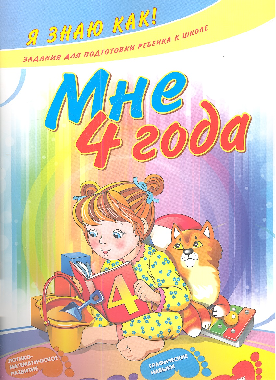 Ефимова И. Мне 4 года: логико-математическое развитие. развитие речи. графические навыки. наблюдение за природой
