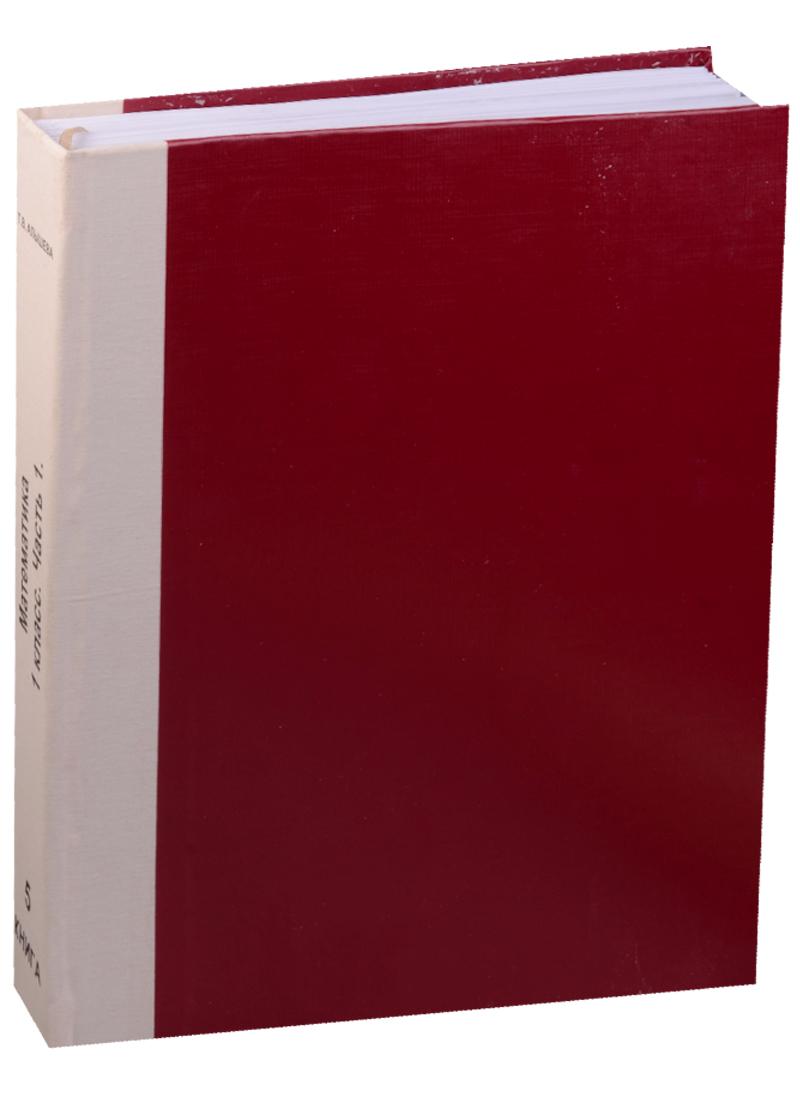 Математика. 1 класс. В 2-х частях (в 12 книгах). Часть 1 (в 6 книгах). Книга 5. Учебник для детей с ограничением зрения. Издание по Брайлю
