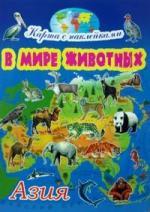 Карта с наклейками В мире животных Азия