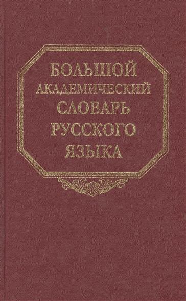 Горбачевич К.: Большой академический словарь русского языка. Том 4. Г-День