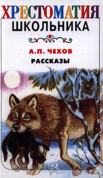 Чехов А.: Чехов Рассказы