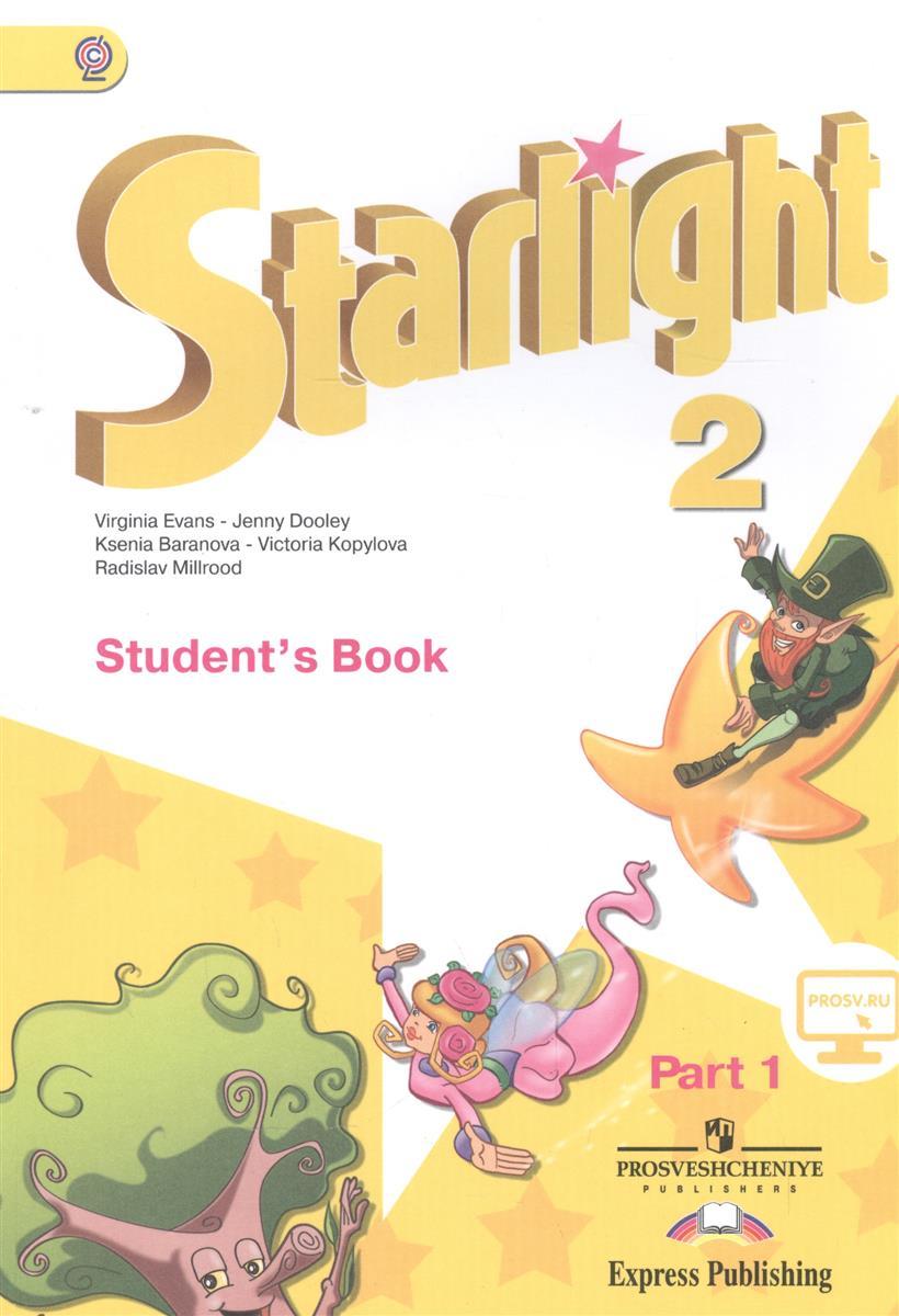Starlight. Student`s Book. Английский язык. 2 класс. Учебник. В 2-х частях. Часть 1