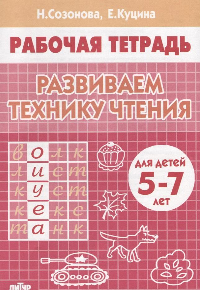 Созонова Н., Куцина Е. Развиваем технику чтения. Рабочая тетрадь для детей 5-7 лет белочка с грибочком рабочая тетрадь для детей 4 5 лет наклейки
