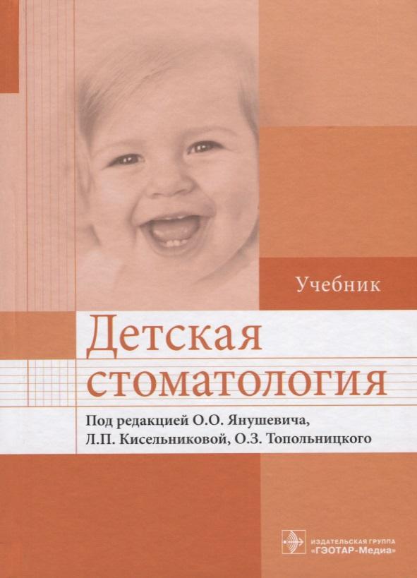 Янушевич О., Кисельникова Л., Топольницкий О. (ред.) Детская стоматология. Учебник