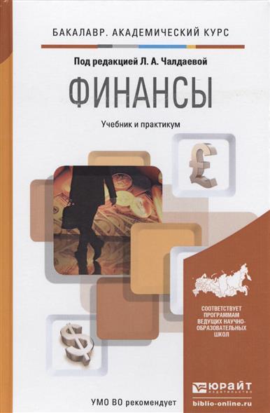Чалдаева Л. (ред.) Финансы. Учебник и практикум яковлева е ред микроэкономика учебник и практикум