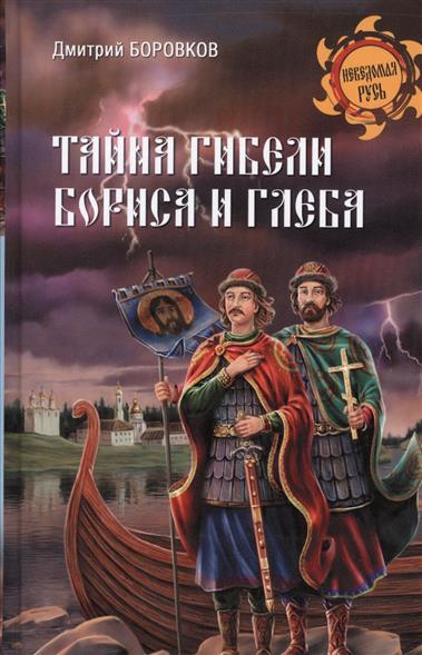 Боровков Д. Тайна гибели Бориса и Глеба д а боровков династические войны средневековья