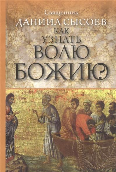 Сысоев Д. Как узнать волю Божию? всеволод сысоев золотая ригма
