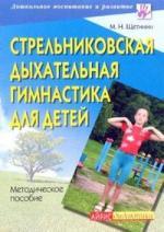Стрельниковская дыхательная гимнастика для детей
