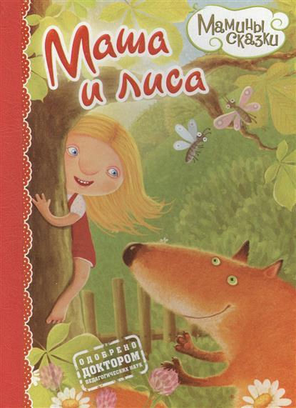 Карякина О.: Маша и лиса