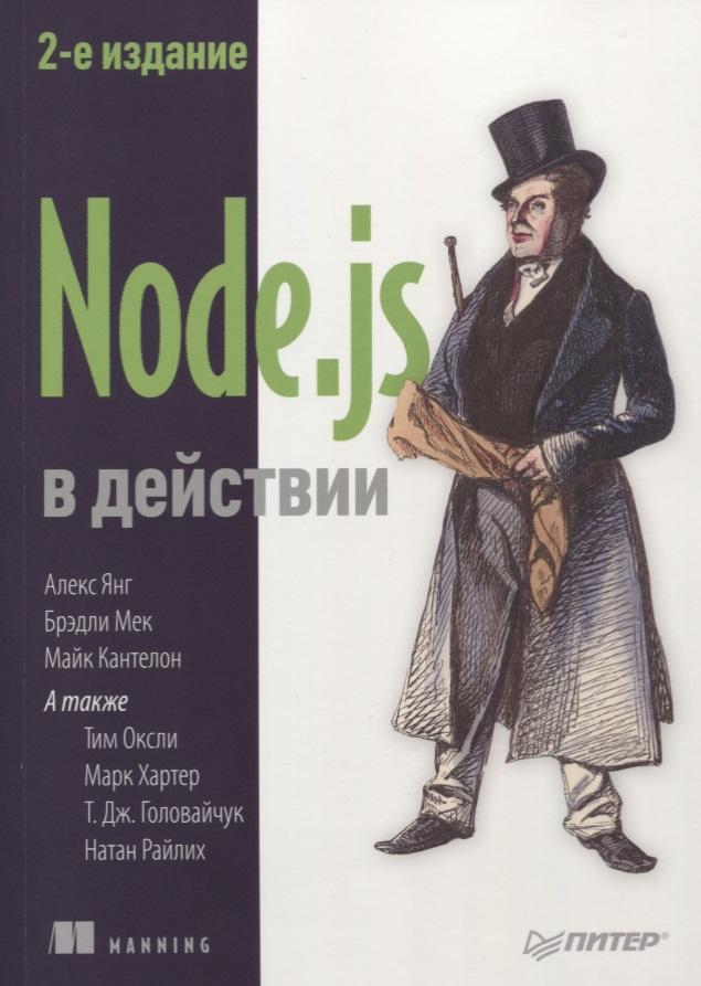 Янг А., Мек Б., Кантелон М. Node.js в действии ISBN: 9785496032124 янг а мек б кантелон м node js в действии