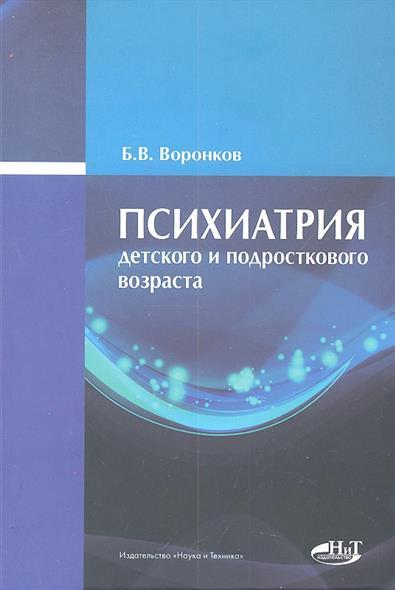 Воронков Б. Психиатрия детского и подросткового возраста