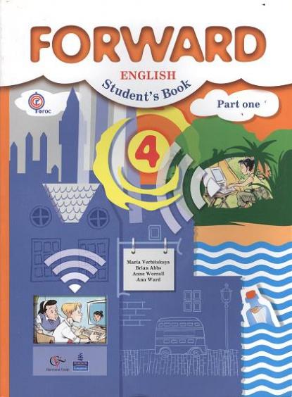 Английский язык. 4 класс. Учебник для учащихся общеобразовательных учреждений. В двух частях. Часть первая (+CD)