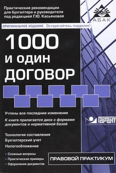 1000 и один договор + диск с нормативными документами и типовыми договорами. Издание четырнадцатое, переработанное и дополненное
