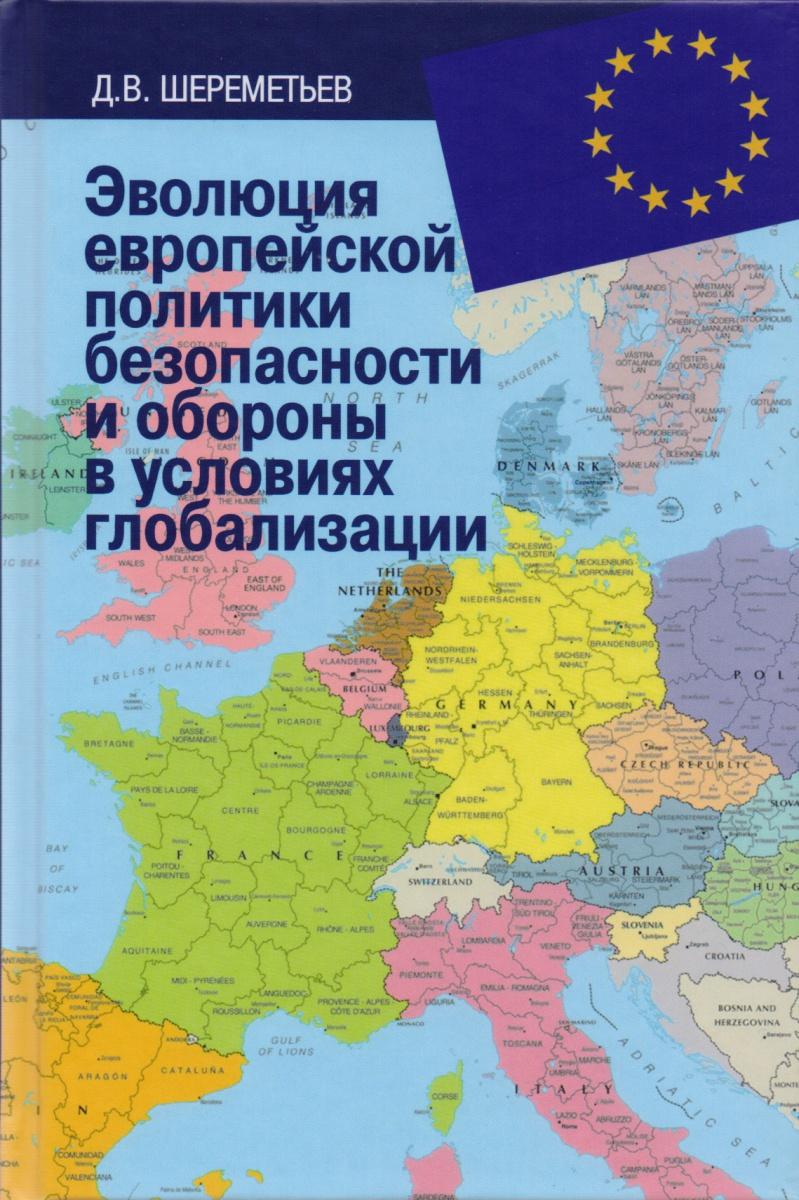 Эволюция европейской политики безопасности и обороны в условиях глобализации. Монография