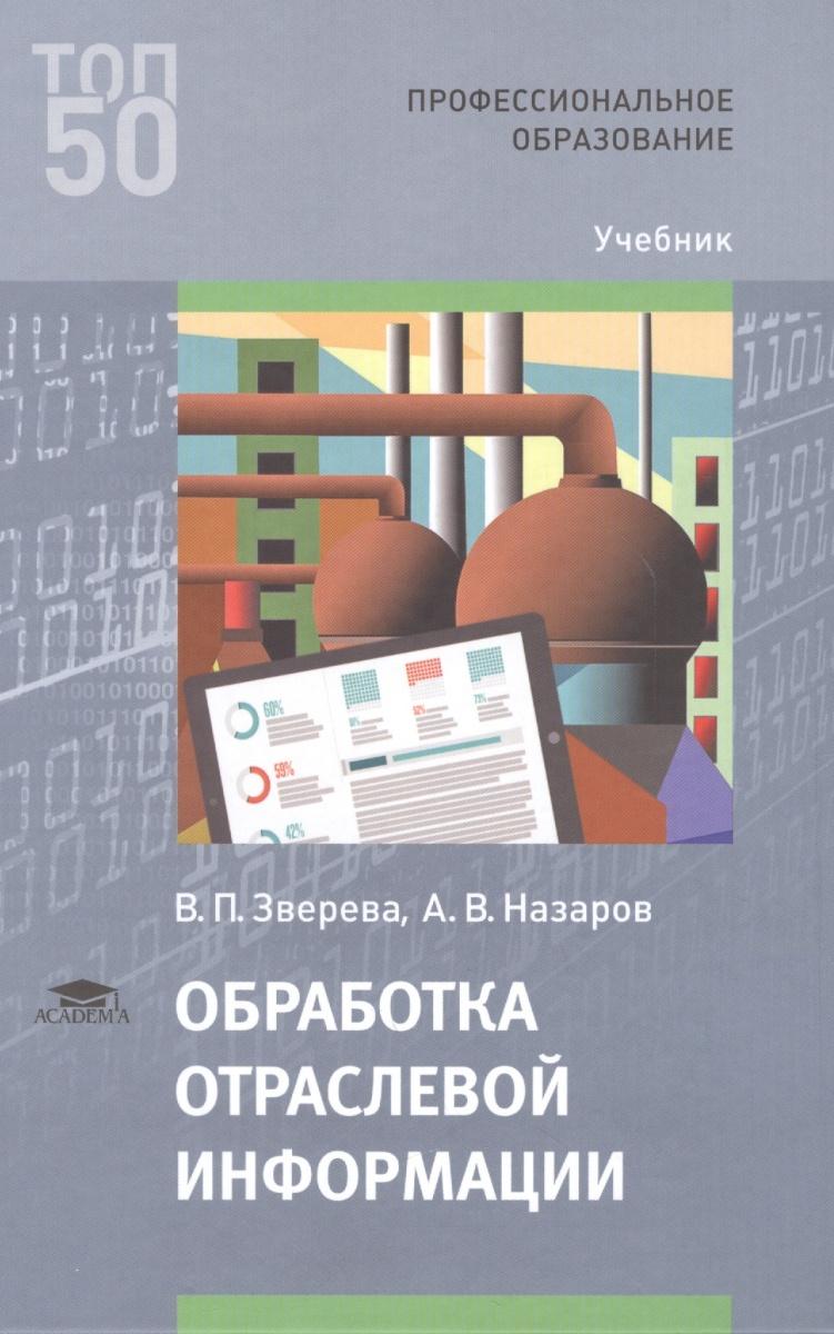 Обработка отраслевой информации Учебник от Читай-город
