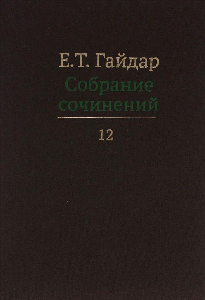 Гайдар Е. Е.Т. Гайдар. Собрание сочинений. В пятнадцати томах. Том 12