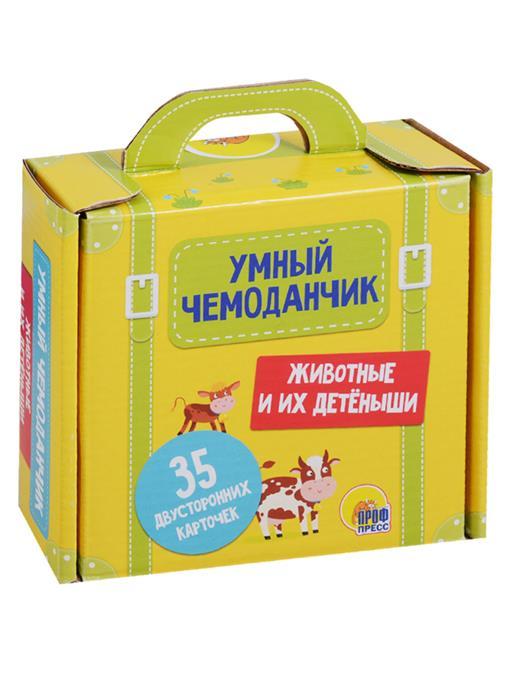 Скворцова А. (ред.) Умный чемоданчик. Животные и их детеныши проф пресс обучающие карточки умный чемоданчик животные и их детеныши