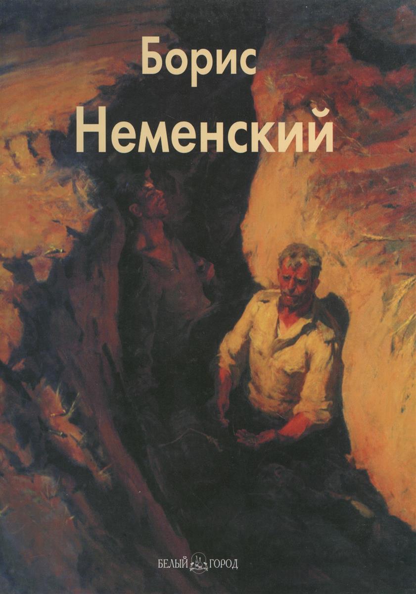 Неменский