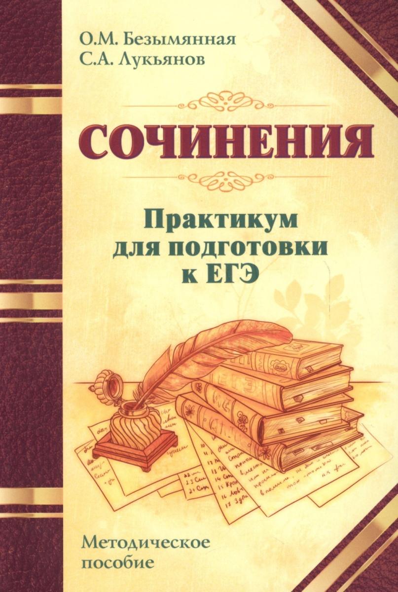 Безымянная О., Лукьянов Сочинения. Практикум для подготовки к ЕГЭ. Методическое пособие