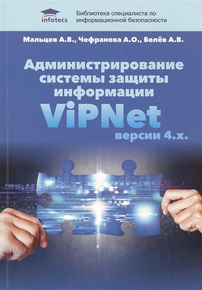 Администрирование системы защиты информации VIPNet версии 4.х.