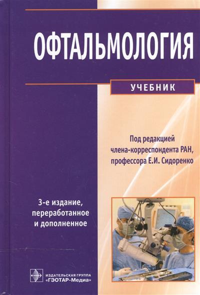 Сидоренко Е. (ред.) Офтальмология. Учебник звонова е ред организация деятельности центрального банка учебник