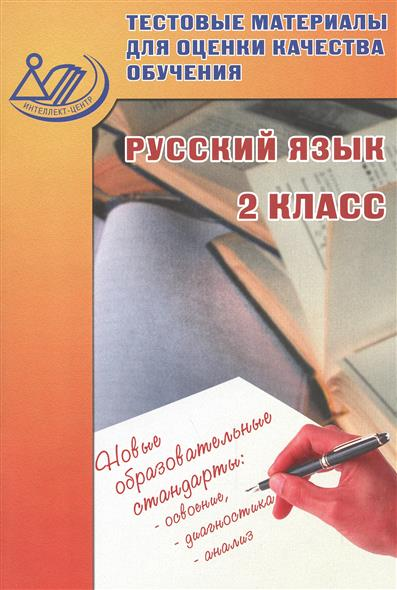 Растегаева О., Хромова О. Русский язык. 2 класс. Тестовые материалы для оценки качества обучение